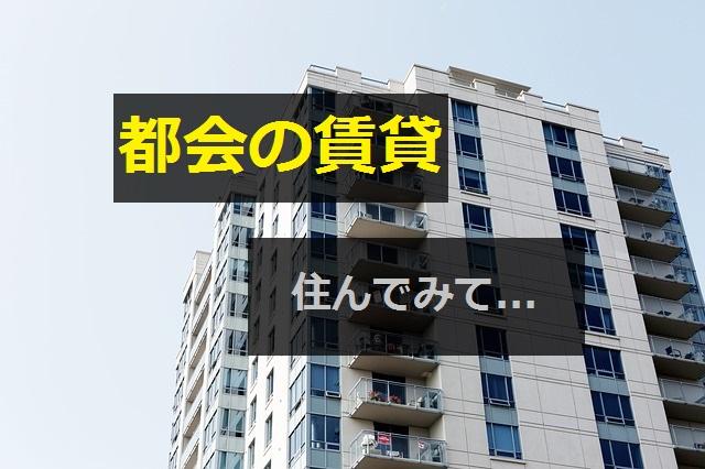 都会の賃貸物件-ec